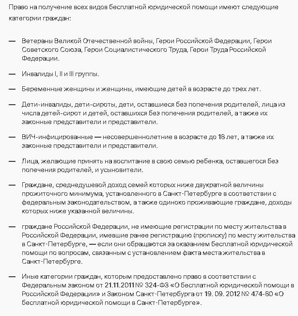 кому положена бесплатная юридическая помощь в России