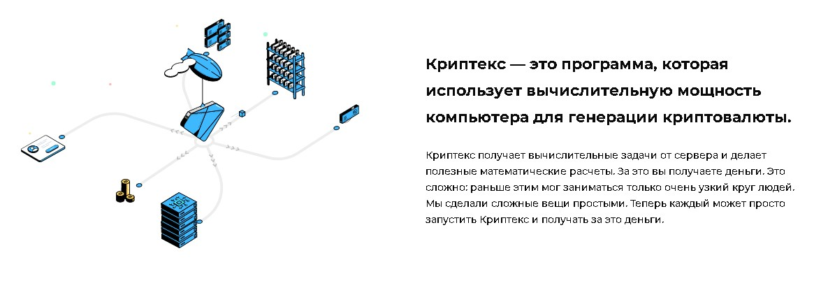 Kryptex_2