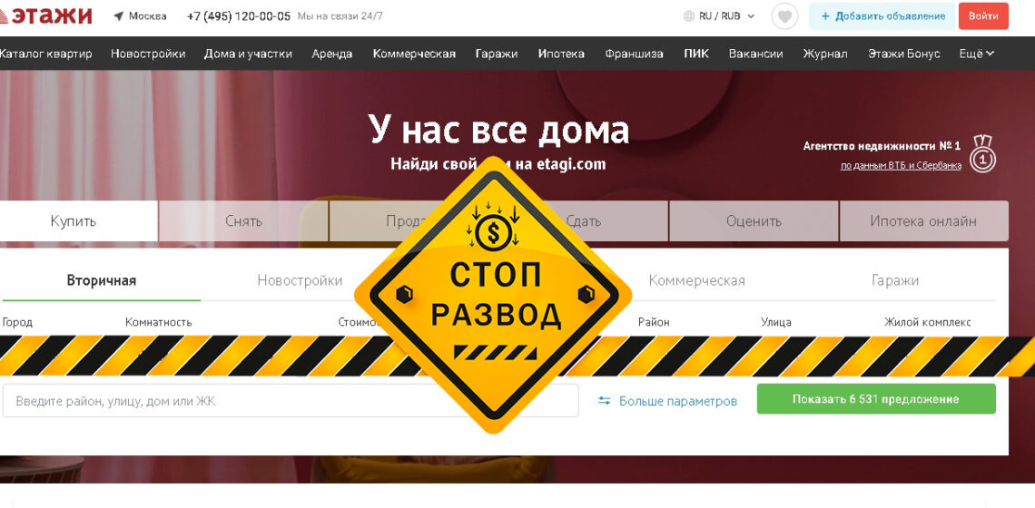 """Главная страница сайта """"Этажи"""""""