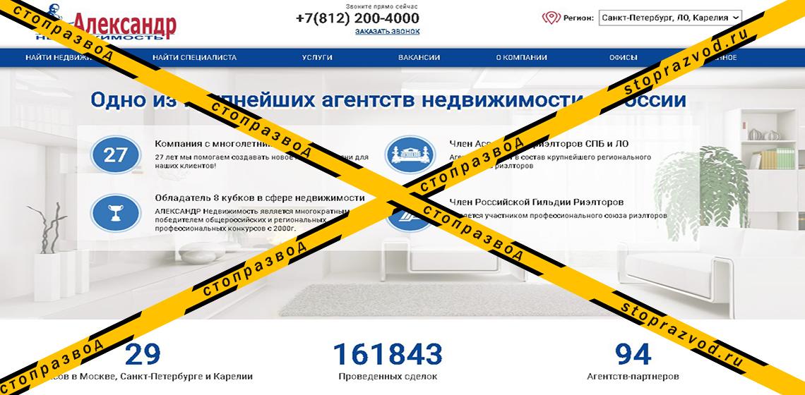 характеристики агентства Александр недвижимость
