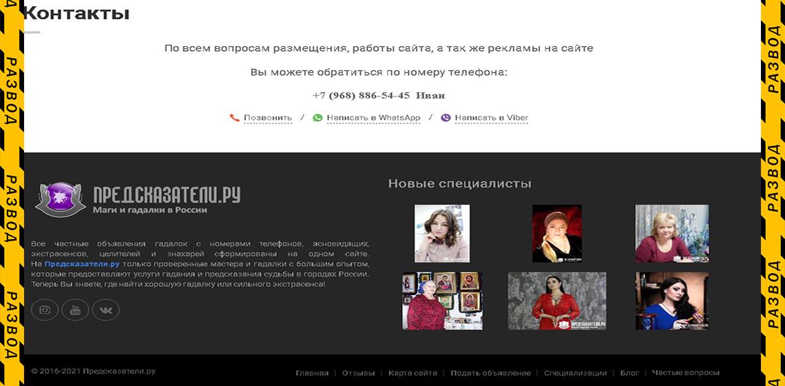 контакты создателя сайта предсказатели.ру