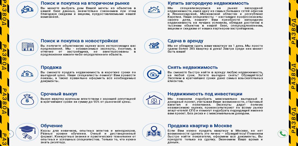 услуги агентства александр недвижимость
