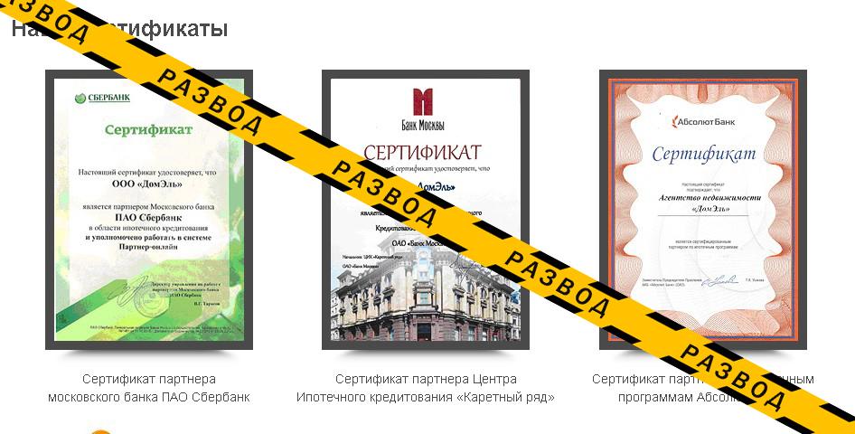 Сертификаты ДомЭль