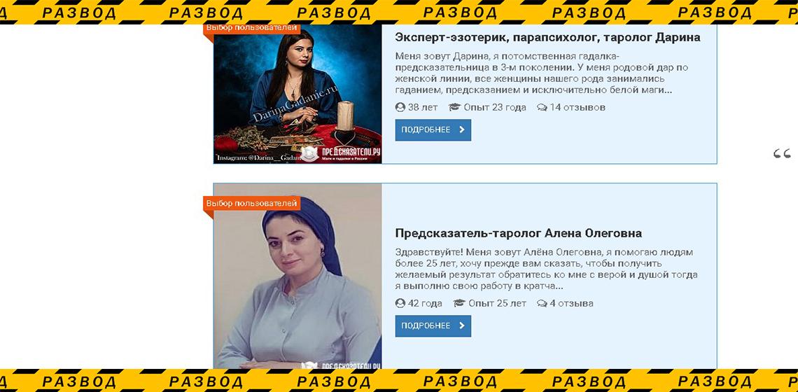 список экстрасенсов на сайте предсказатели.ру