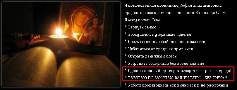 гадалка София_3