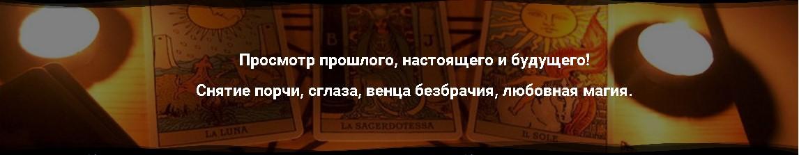 Гадалка София_4