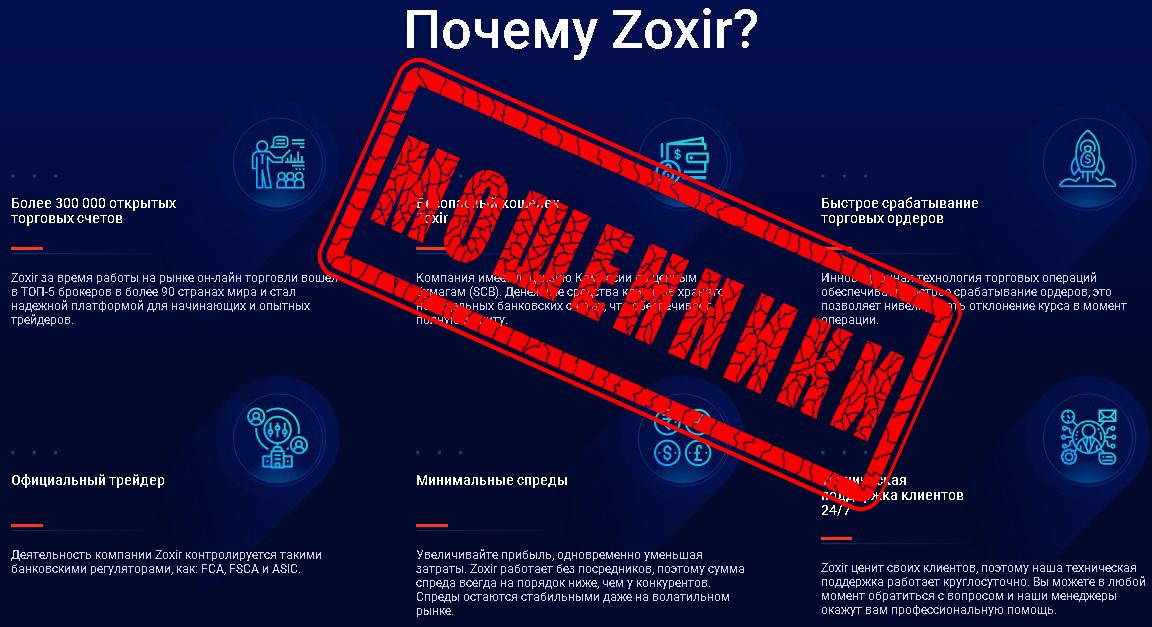 Zoxir.com