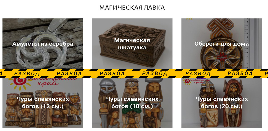 магическая лавка Алексея Елагина