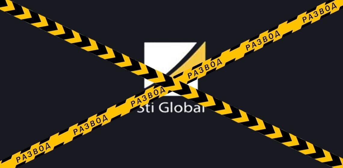Брокер мошенник Sti Global