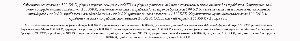 100фхф - мошенник