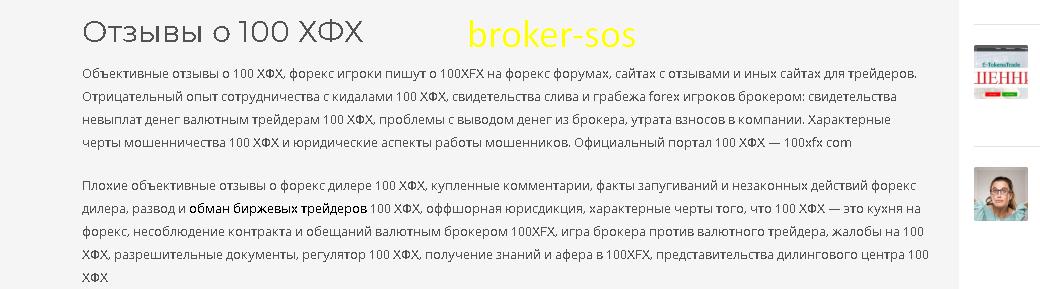 Статья о 100хфх на broker-sos