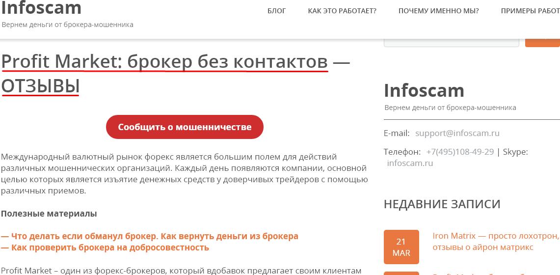 Infoscam статья