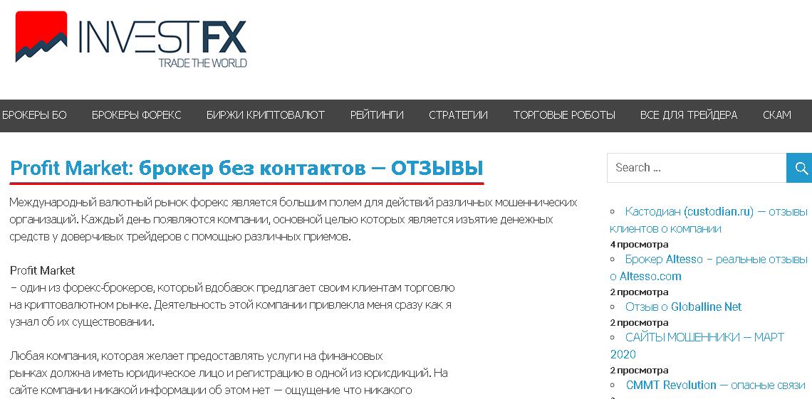 InvestFX статья