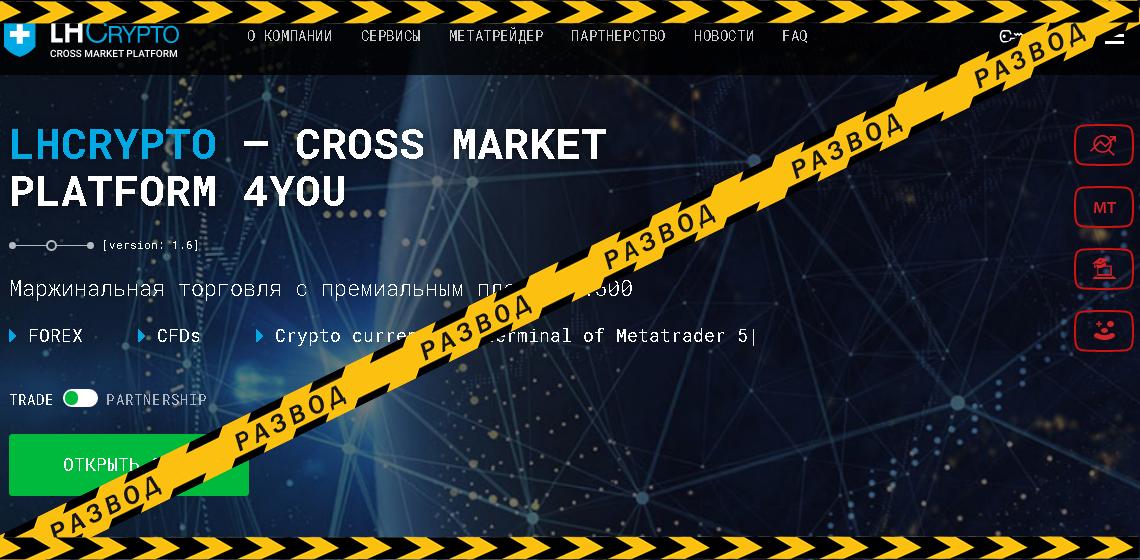 LH-CRYPTO — обзор криптоброкера