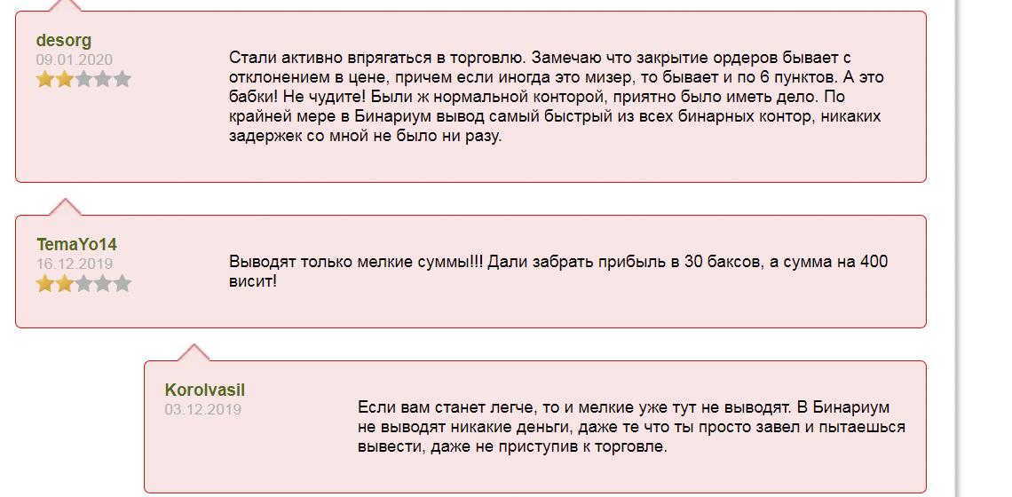 Отзывы о брокере Binarium