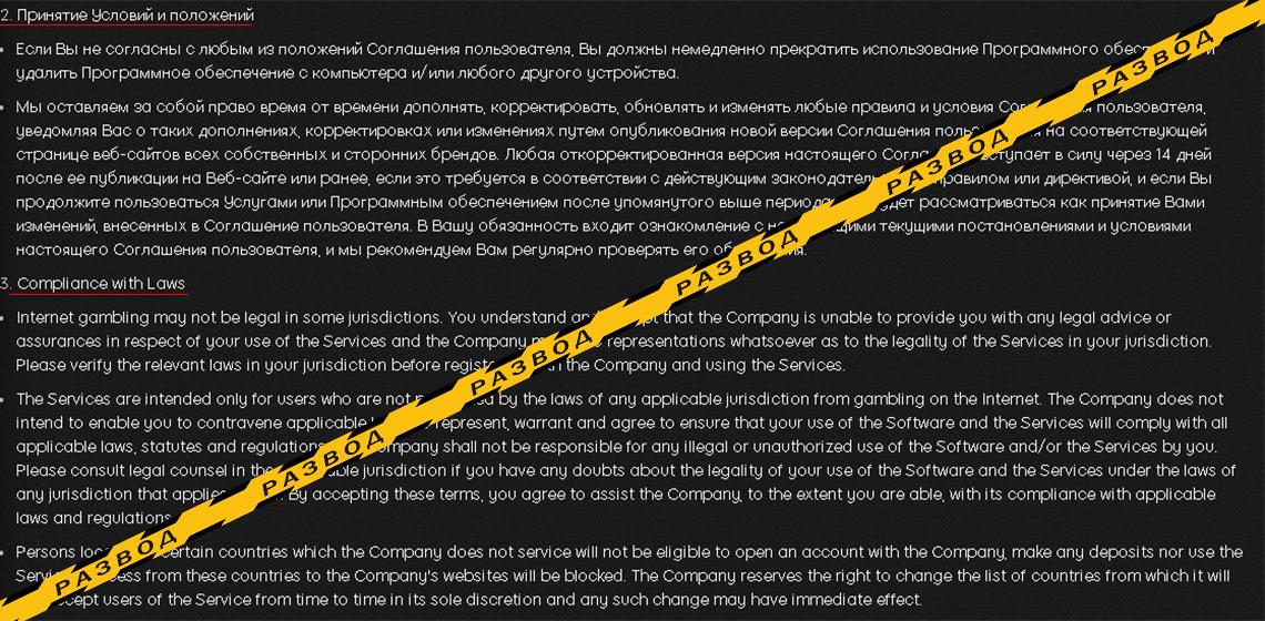 Пользовательское соглашение 888casino