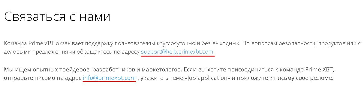 Почта криптоброкера Primexbt