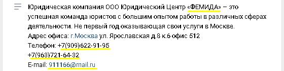 Контакты Фемиды