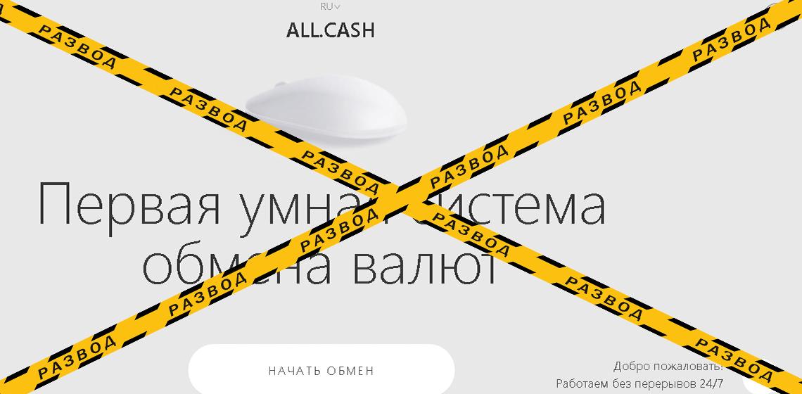 Сайт обменника all cash