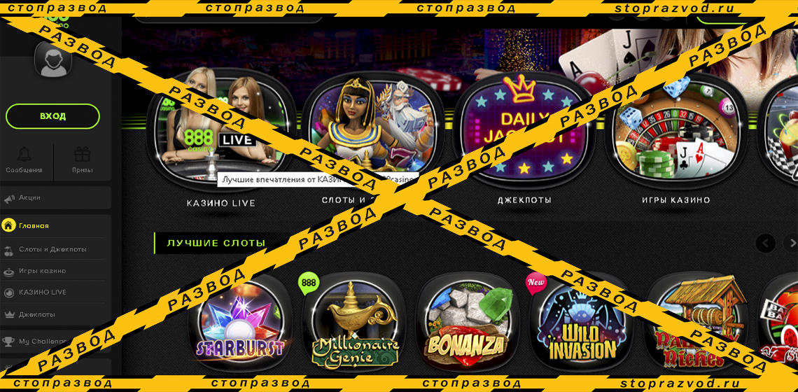 сайт казино 888casino