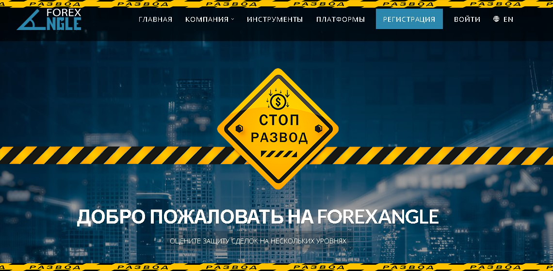 сайт брокера мошенника ForexAngle