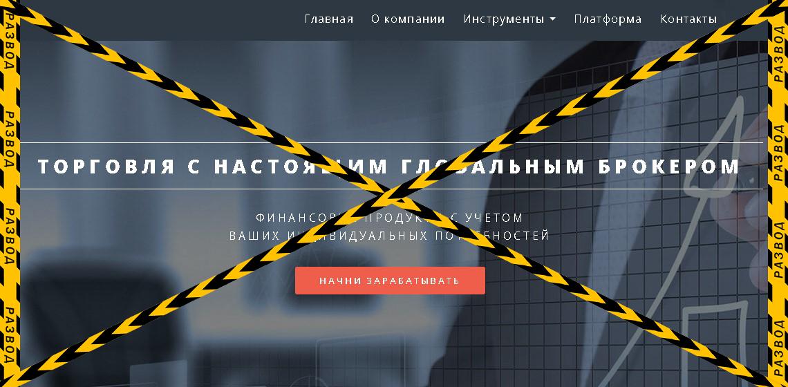 сайт брокера мошенника GfixTrade