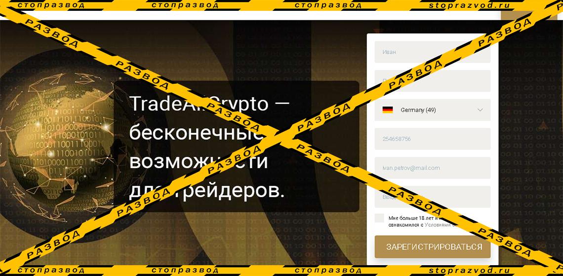 Сайт криптоброкера TradeAllCrypto
