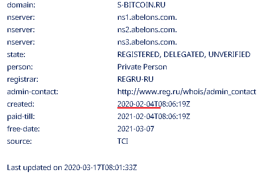 создание домена обменника s-bitkoin