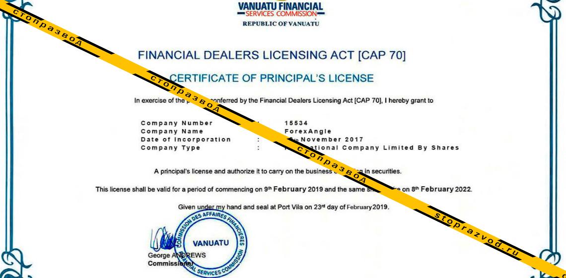 Фальшивый сертификат компании Forex Angle