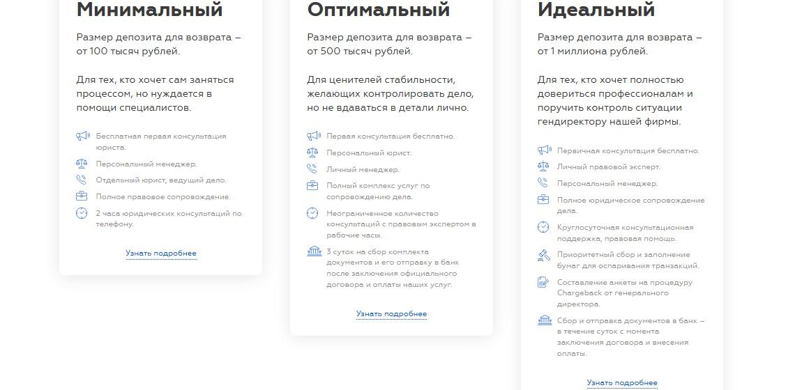 Условия сотрудничества с чарджбэк-сервисом СТАТУС