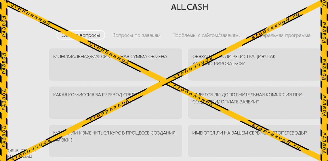 Вопросы на сайте All Cash