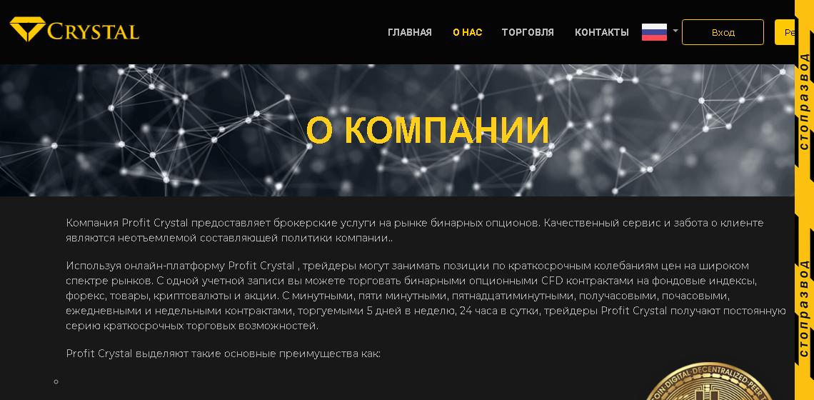 О компании ProfitCrystal
