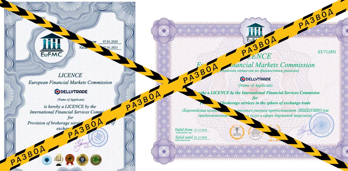 Лицензии DellyTrade