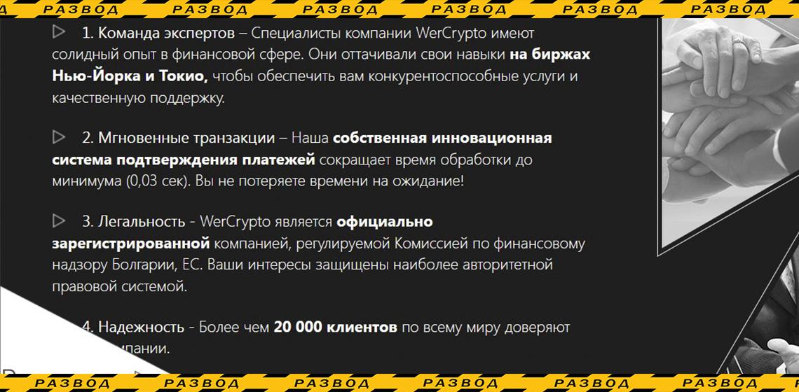 Развод с лицензией болгарского регулятора