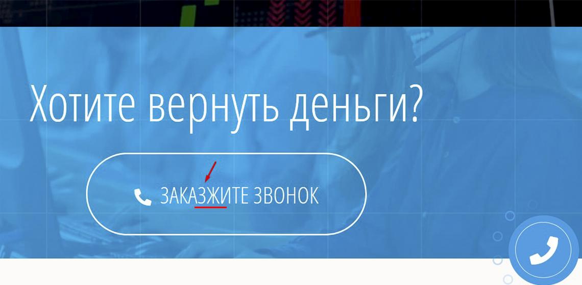 Ошибки на сайте чарбджбэк-сервиса Novastor