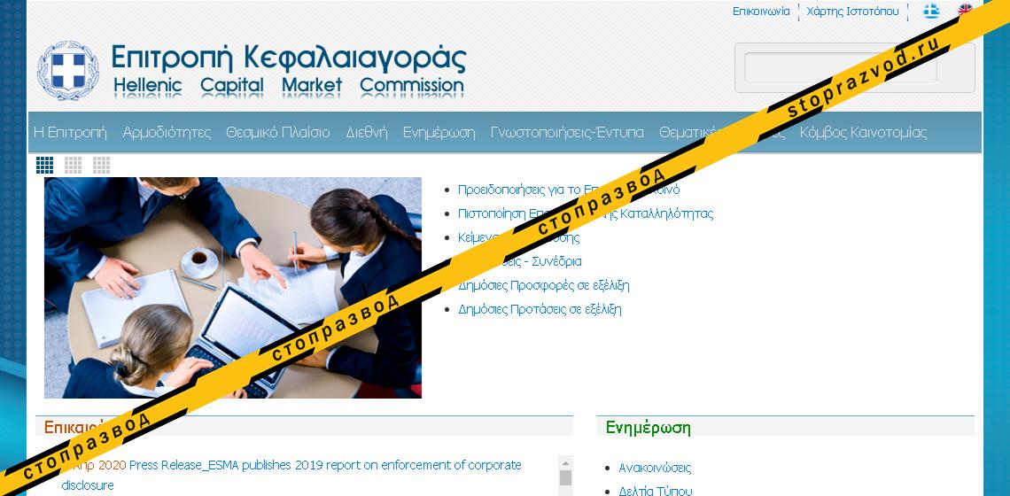 HCMC регулятор финансов в Греции