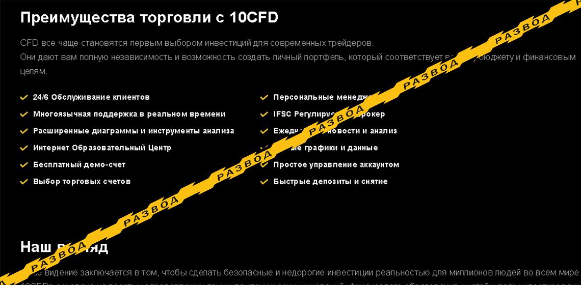 преймущества брокера 10cfds
