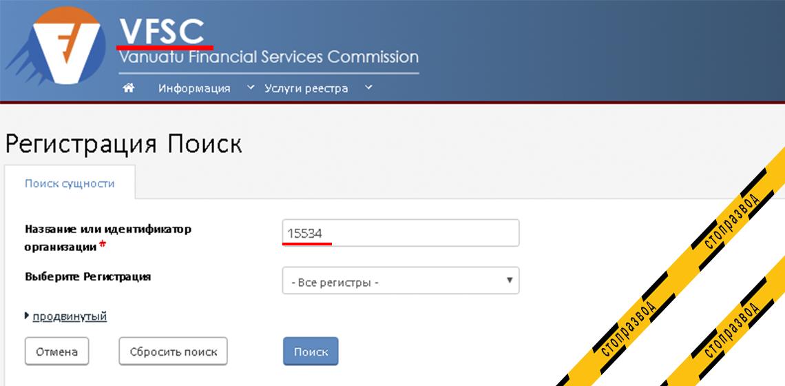 Сайт регулятора VFSC