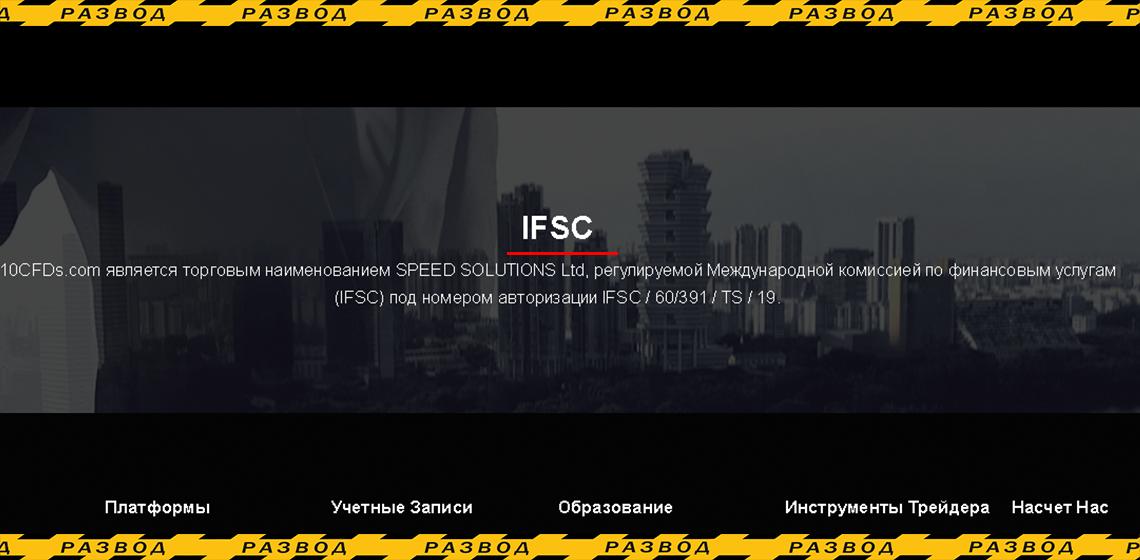 регулятолр мошенников 10cfds