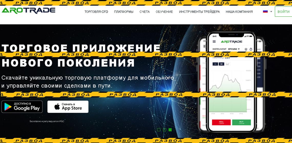 Сайт машенников Arotrade