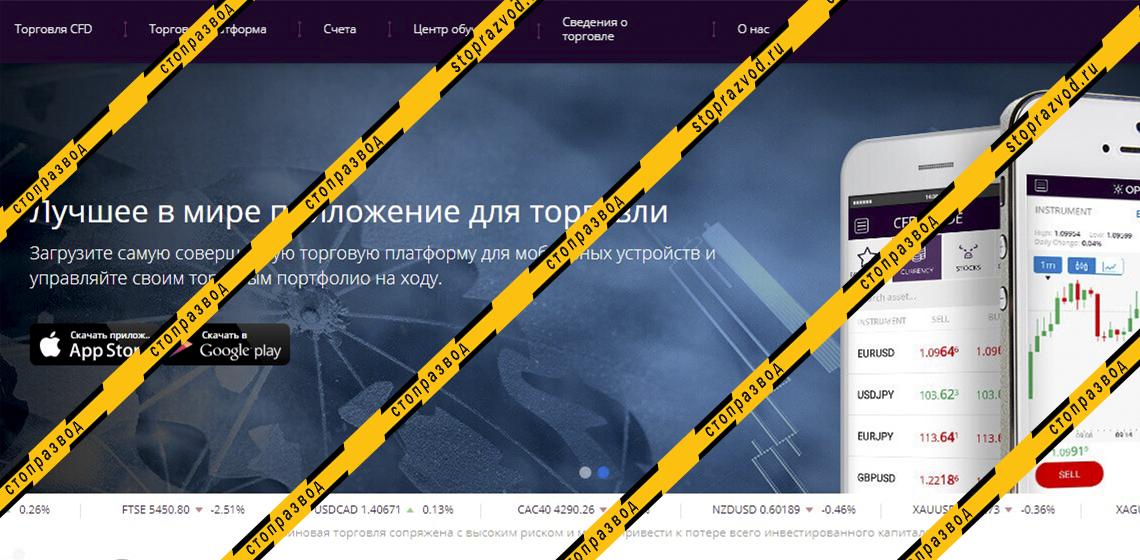 Сайт CFD брокера Opteck