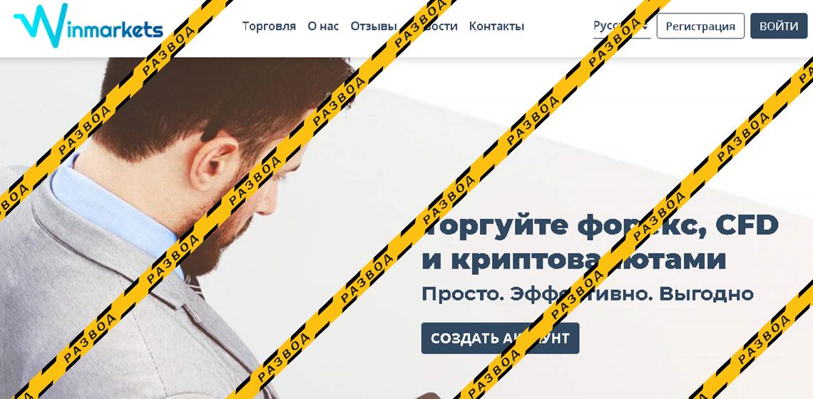 Сайт брокера мошенника Winmarkets