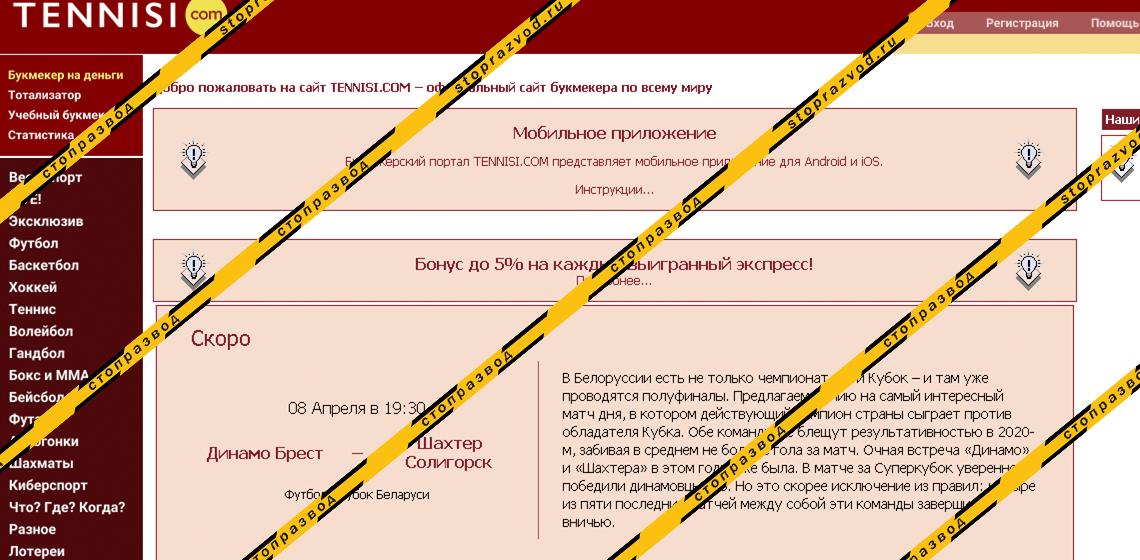 Сайт букмекера Тенниси