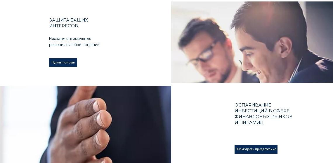 Сайт чарджбек сервиса Бизнес-Консалтинг