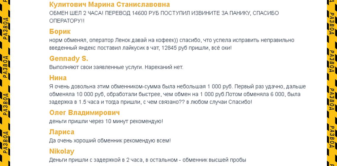 Фейковые отзывы на сайте обменника 24xmoney