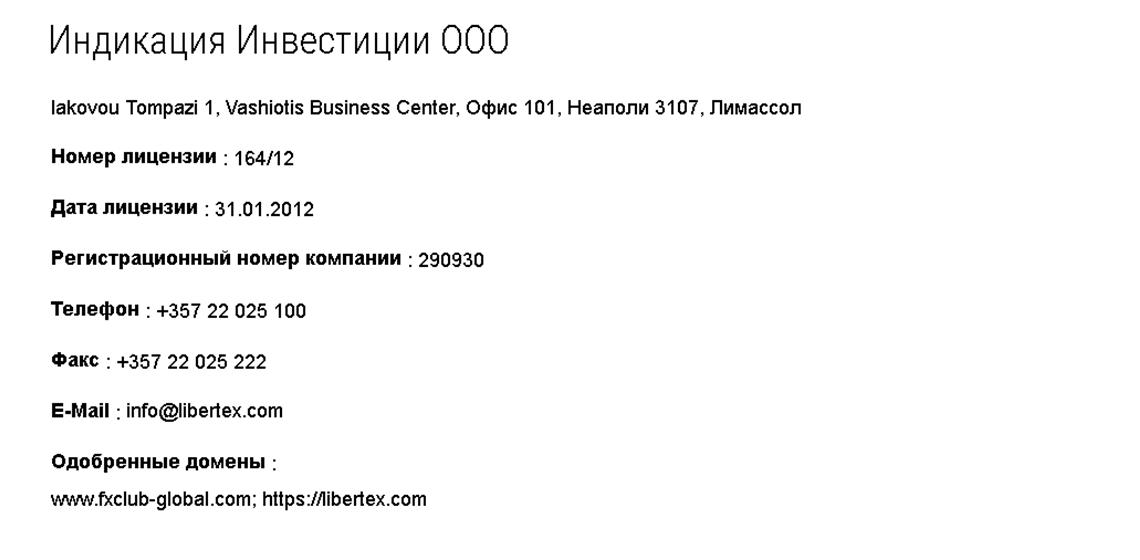 Лицензия Брокера librtex