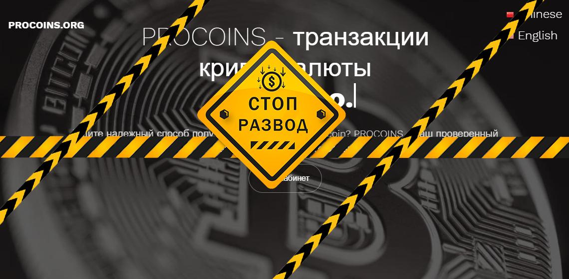 Procoins обманный обменник