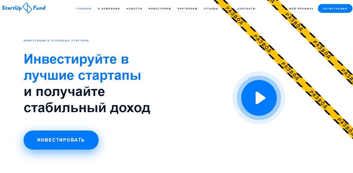 Компания стартапа StartUp Fund