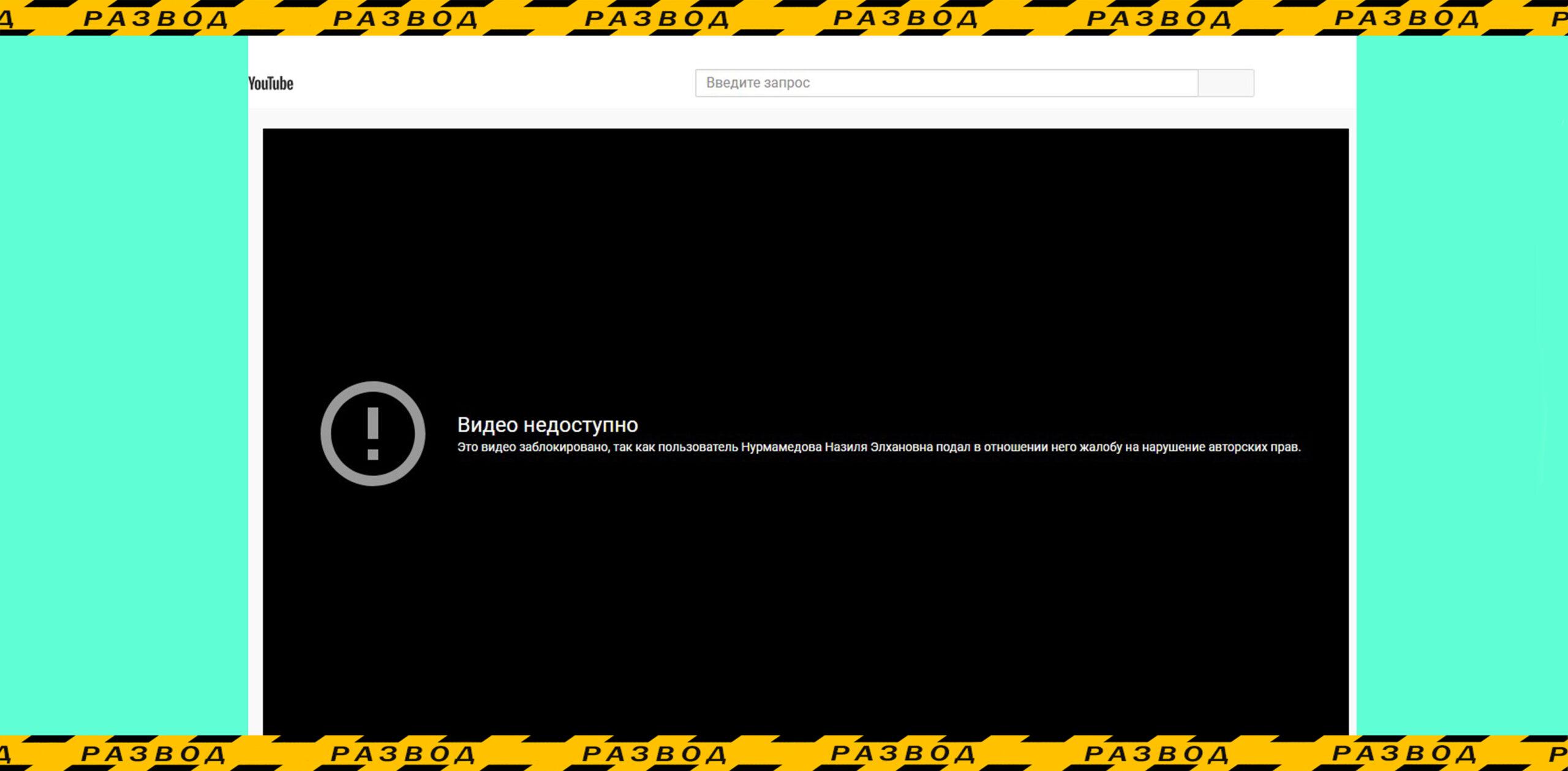 Недоступное видео на сайте ютуб