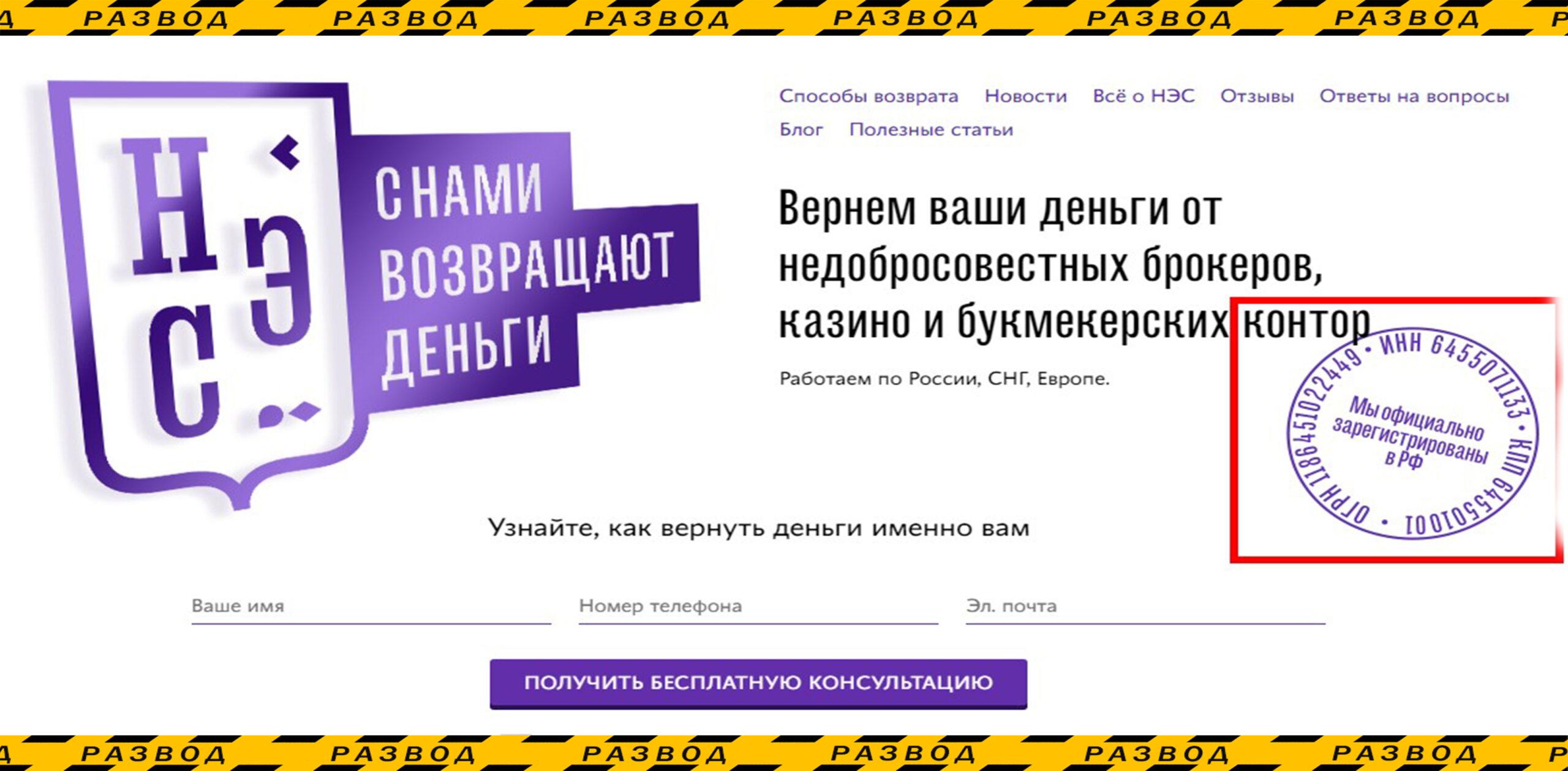 Логотип компании НЭС и печать о регистрации в РФ